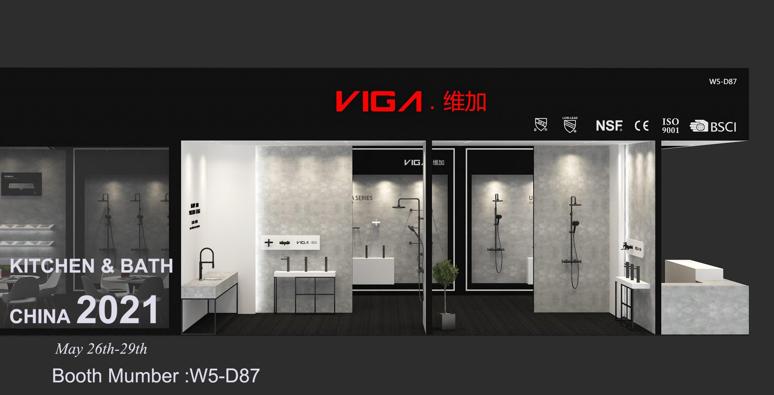 VIGA Will Attend to 26th 2021 KBC Trade Fair In Shanghai